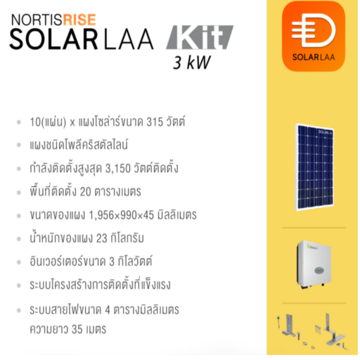 Solarlaa Kit XS 3kW (Recommend  Set)